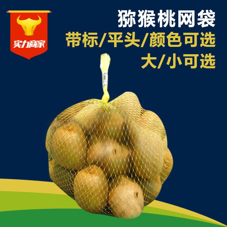 猕猴桃网袋 蔬菜网袋 水果网袋 包装网袋