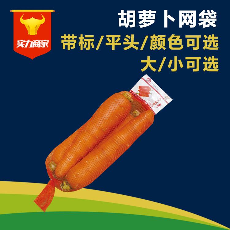 胡萝卜网兜 超市胡萝卜网袋